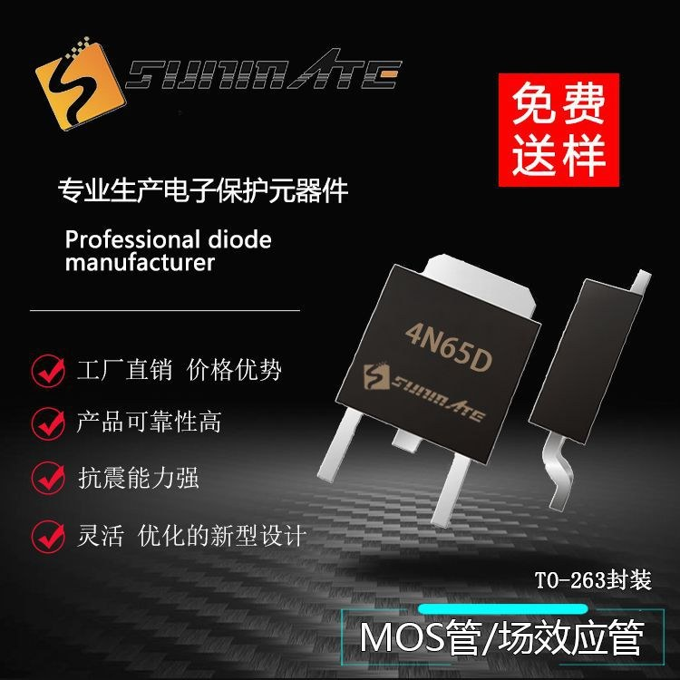 包邮 4N65D MOS管 贴片TO-252封装 场效应管 4A 650V 高品质