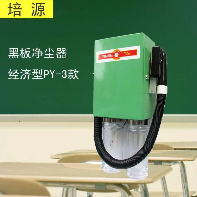 培源牌電動黑板擦 無塵擦板器 黑板凈化吸塵器 雙缸過濾