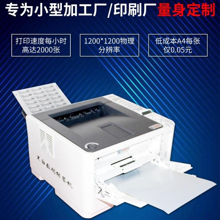 企业采购不干胶标签打印机以及耗材 厂家直销 恵佰数科HBB611