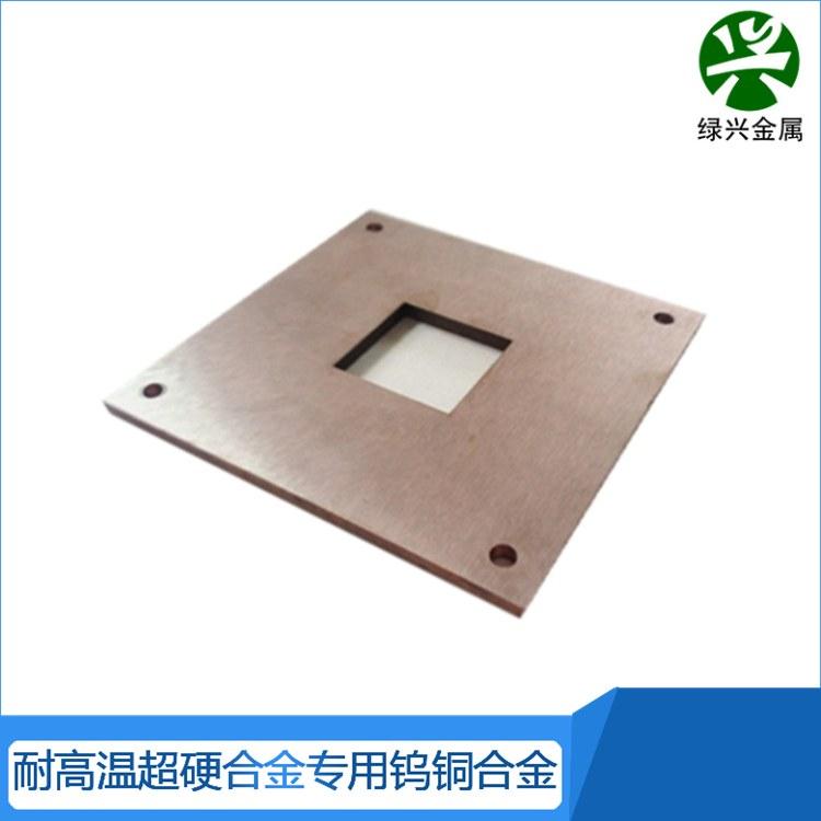 WCu10钨铜的性能
