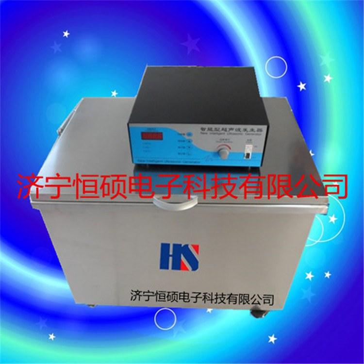 恒硕电子超声波清洗机 厂家直销 质优价廉 欢迎致电HSCX-3000W超声波清洗机