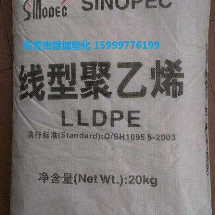 LLDPE 中石化茂名 M2720A 注塑级 涂覆级 医用级 挤出级 线性低密度聚乙烯