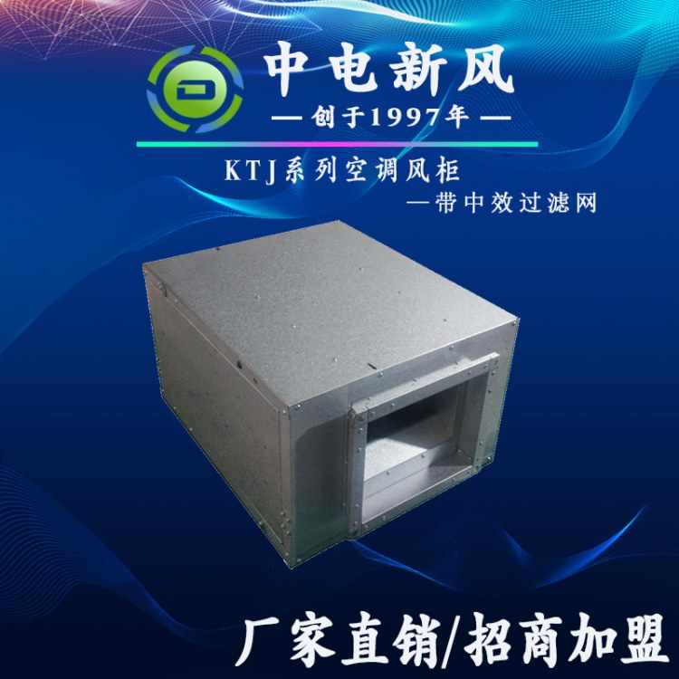 KTJ系列離心風柜中效過濾空調風柜低噪音風機箱中電廠家招商加盟批發