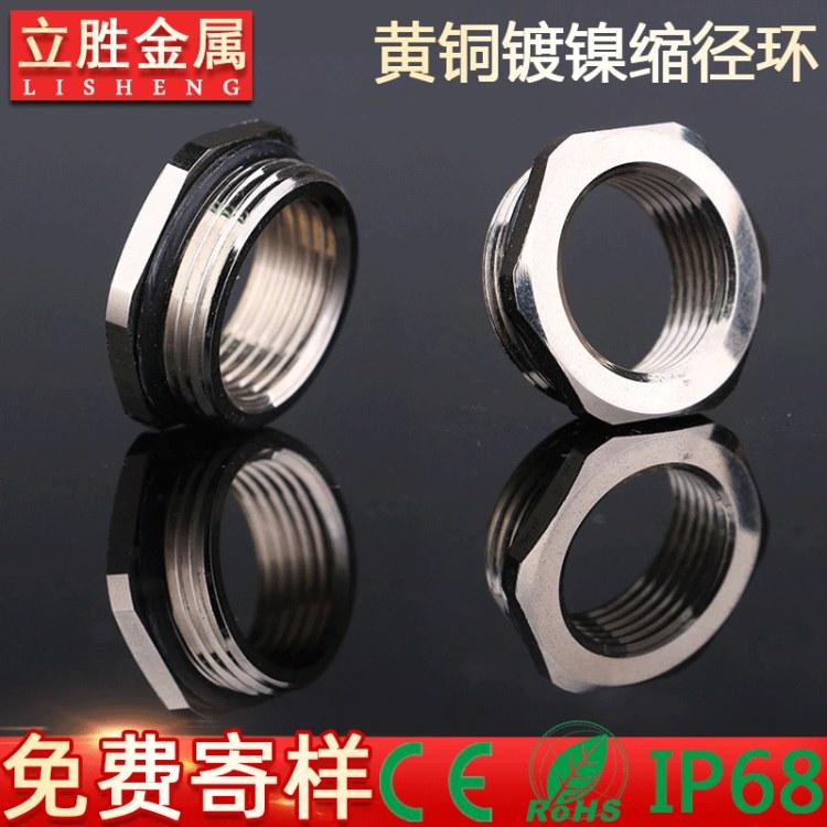 立胜 金属缩径环 螺纹内外丝电缆转换接头 黄铜镀镍缩小防水接头