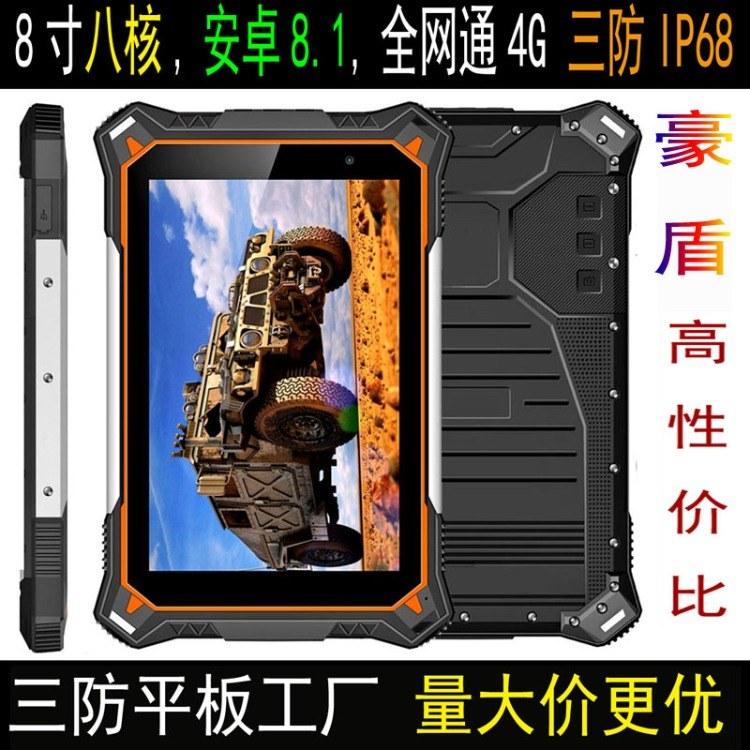 廠家直銷豪盾HR828C 8寸八核IP68 4G全網通 超大電池三防平板電腦
