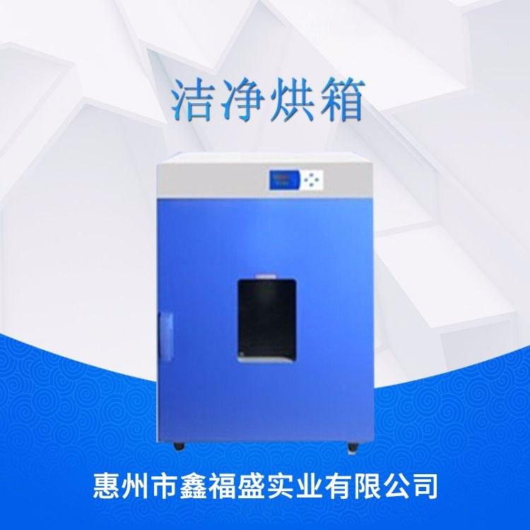 真空干燥箱厂家直销-惠州高温烤箱-工业电烤箱可定制