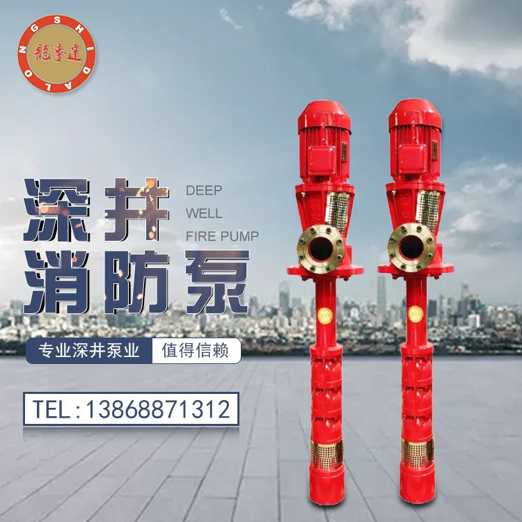 龙事达厂家直销 长轴消防泵 XBD-GJ长轴深井消防泵 1-150L/S CCCF认证 AB标签