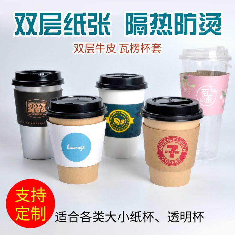 一次性瓦楞防烫隔热纸杯套咖啡奶茶杯套现货牛皮纸杯套单层双层三层瓦楞杯套