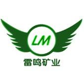 灵寿县雷鸣矿产品加工厂
