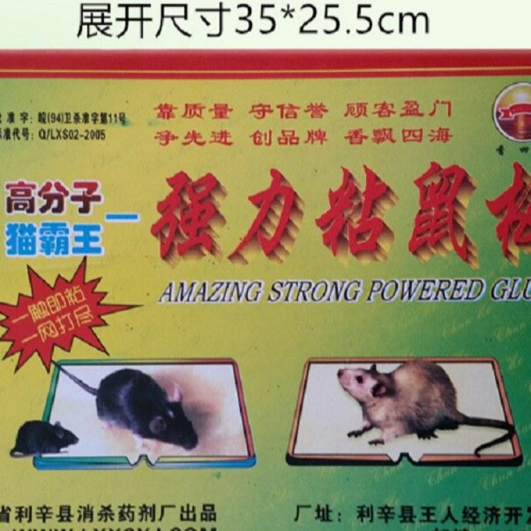 粘鼠板粘鼠貼生產廠家 批發 強力老鼠貼 安全環保 老鼠粘 全國包郵