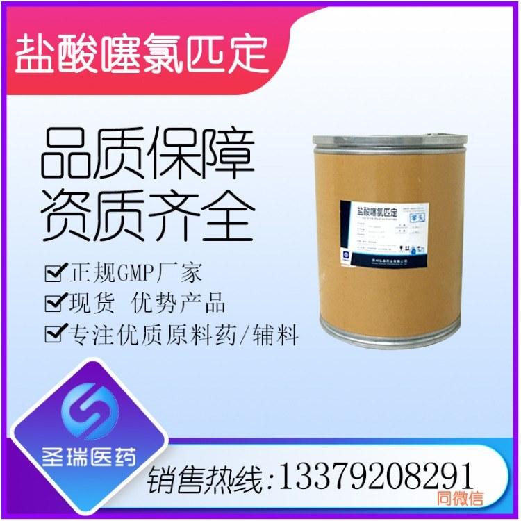药用级盐酸噻氯匹定 制剂原料盐酸噻氯匹定 正规GMP厂家
