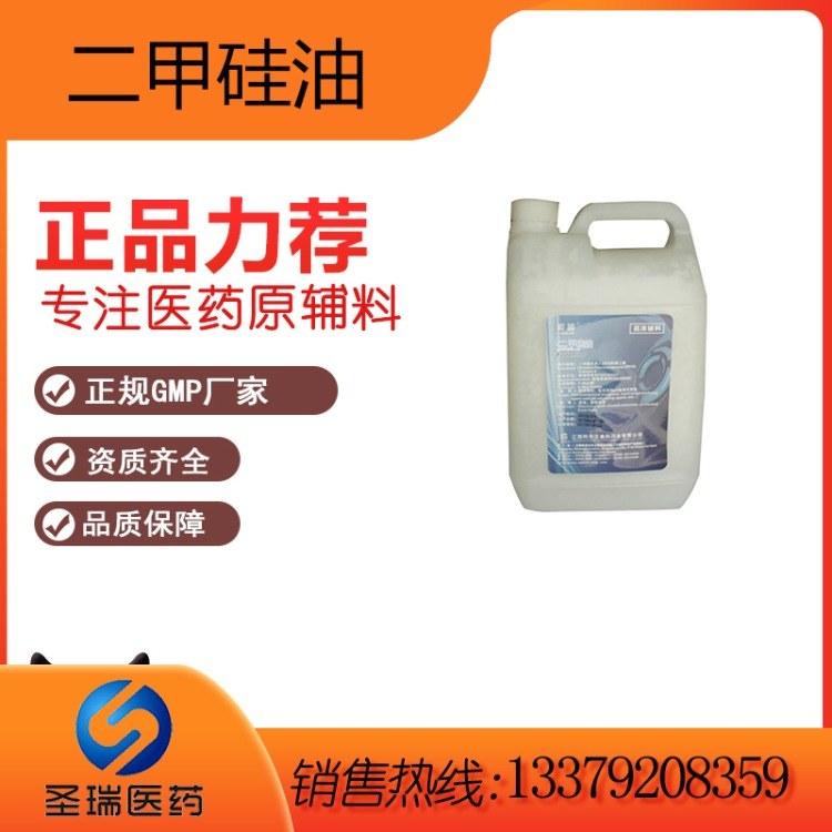 江西阿尔法二甲基硅油 5L一桶辅料用二甲基硅油 CP版资质全