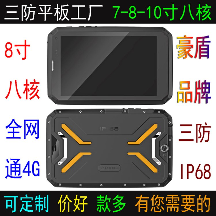 厂家直销豪盾 8寸八核IP68安卓9.0 4G+64G NFC/条码扫描/超高频三防平板电脑