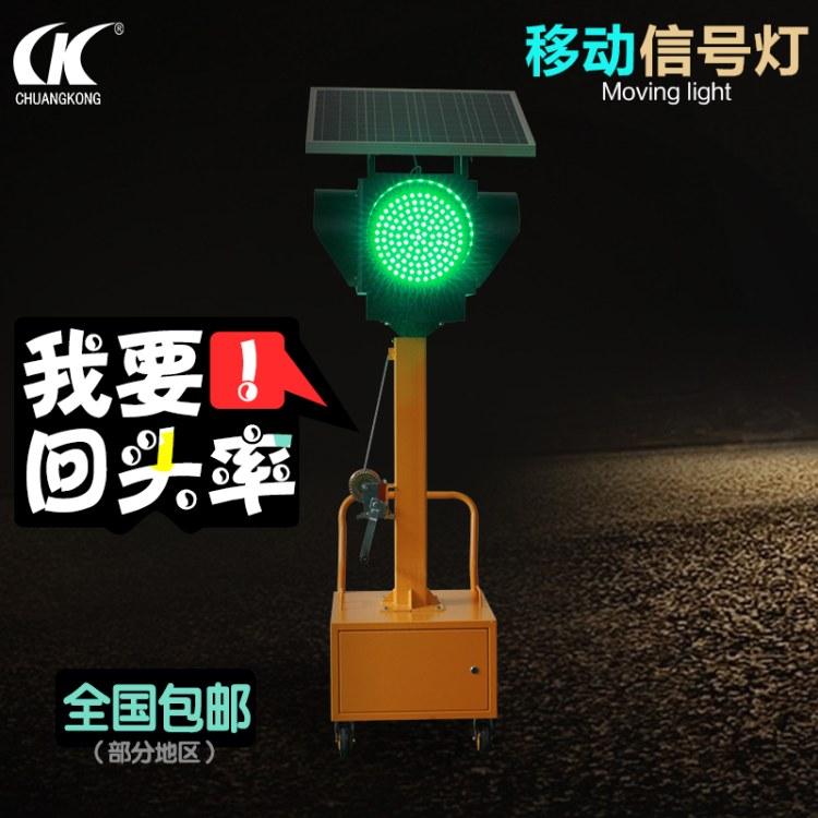 交通生产厂家 移动信号灯200型单头太阳能移动红绿灯