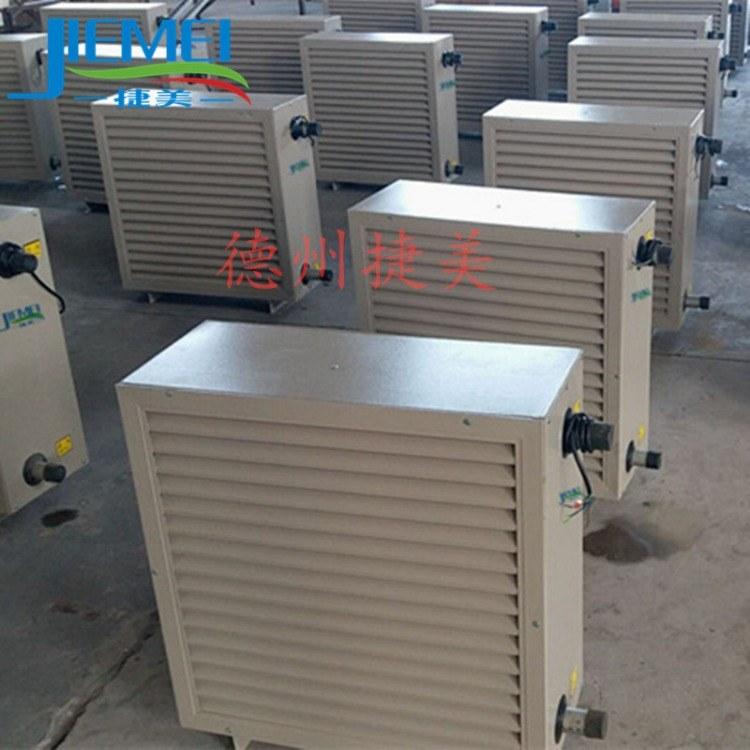 捷美直销Q蒸汽暖风机GS 热水暖风机 NS热风幕机批发