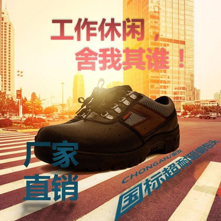 永安安防CA1329款安全鞋 重庆劳保安全鞋