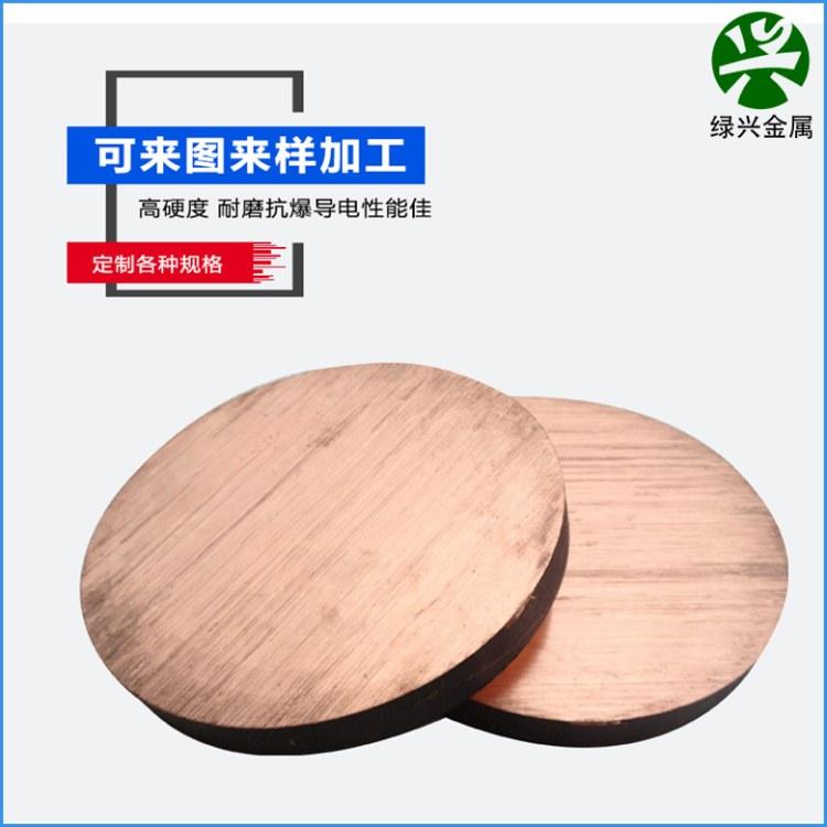 c18150铬锆铜生产厂家 电极专用铜 焊接-焊机电极专用铬锆铜合金