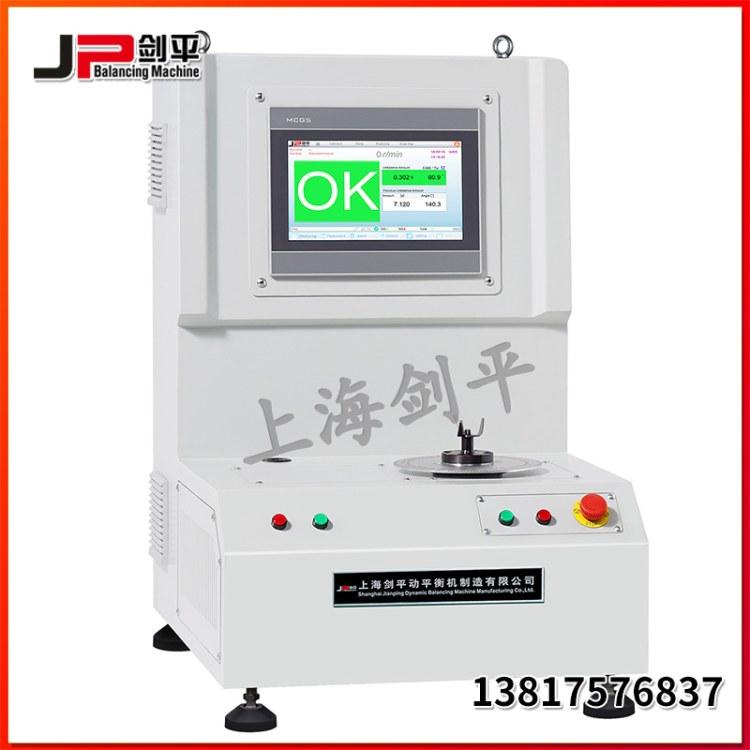 上海剑平供应PRLD-0.5榨汁机果汁机飞刀刀片动平衡机 JP800多功能平衡机测试系统