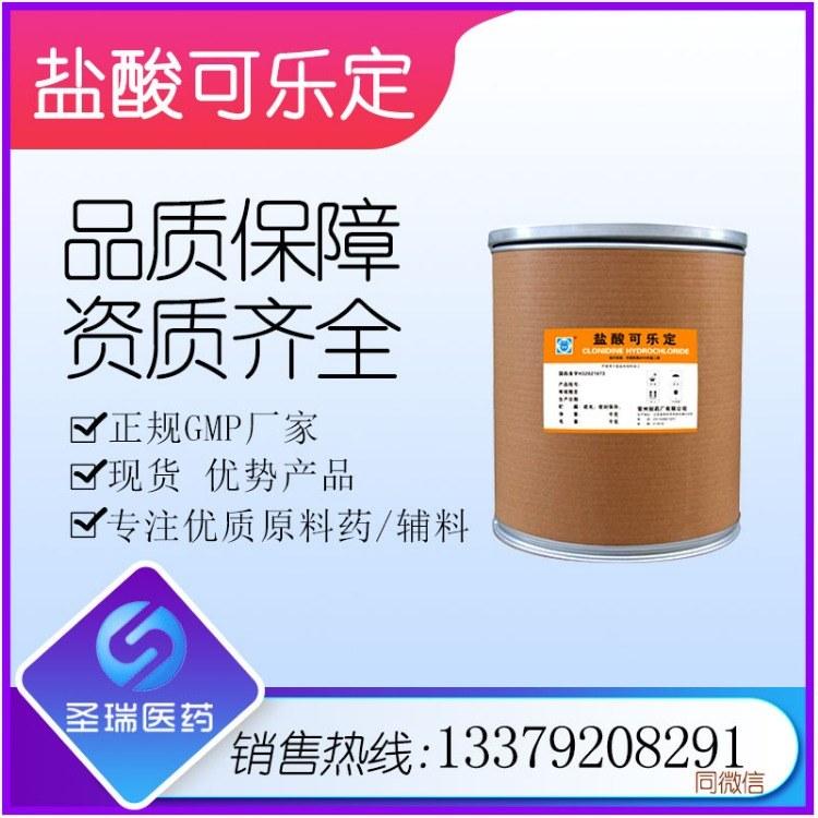 盐酸可乐定CAS号4205-91-8 盐酸可乐定有批准文号 圣瑞现供