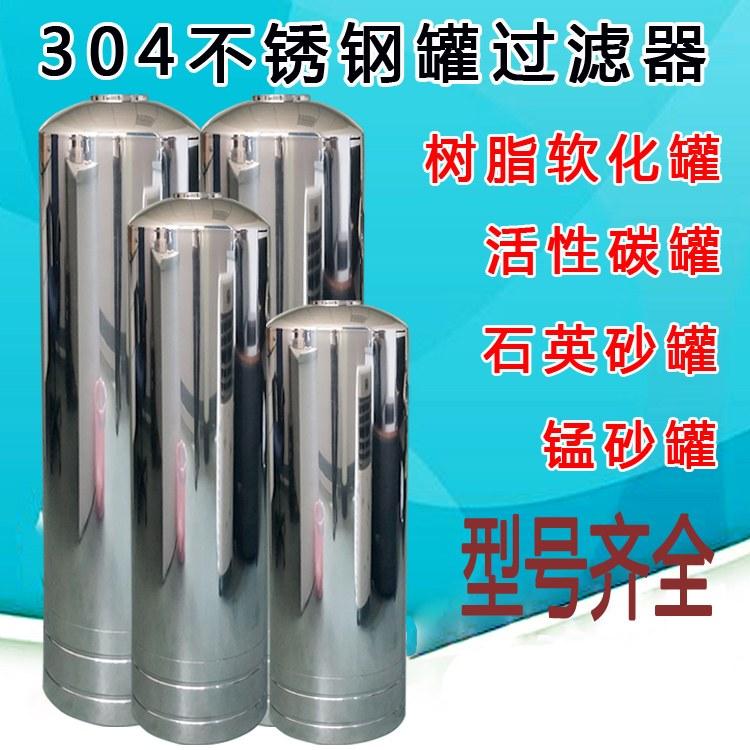 RO不锈钢罐水处理机械罐304过滤器不锈钢软化水设备过滤罐体