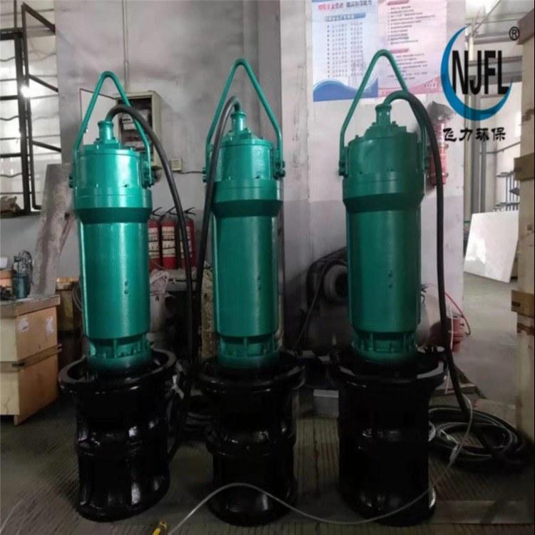 南京飞力供应机泵一体化水泵-潜水轴流泵-低扬程大流量