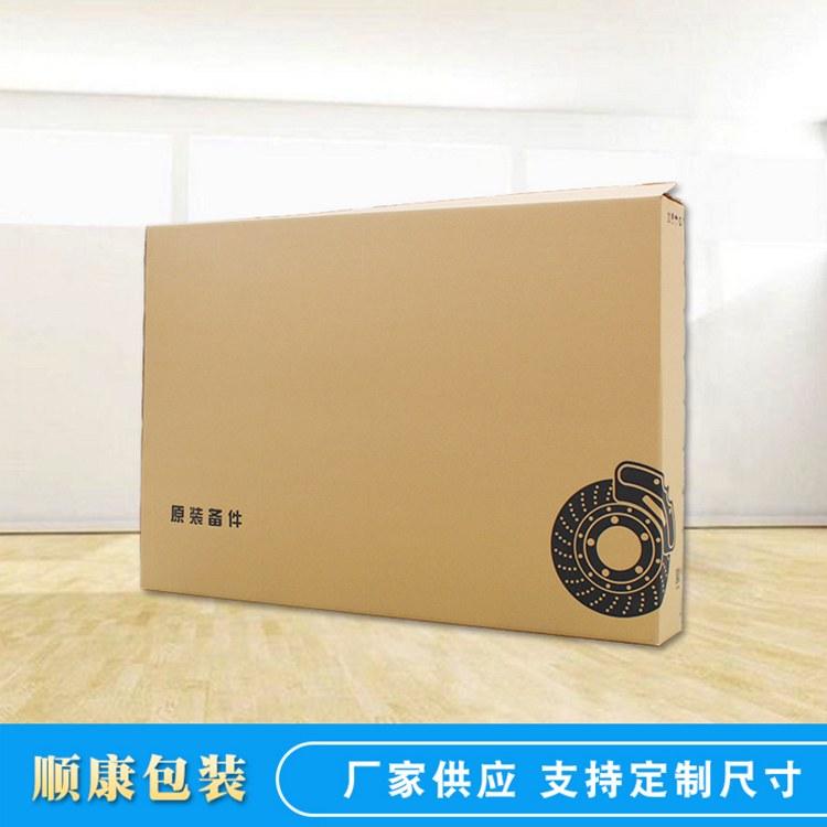 大型汽車配件包裝紙箱 廠家直銷可加工定制 大型汽車配件包裝紙箱