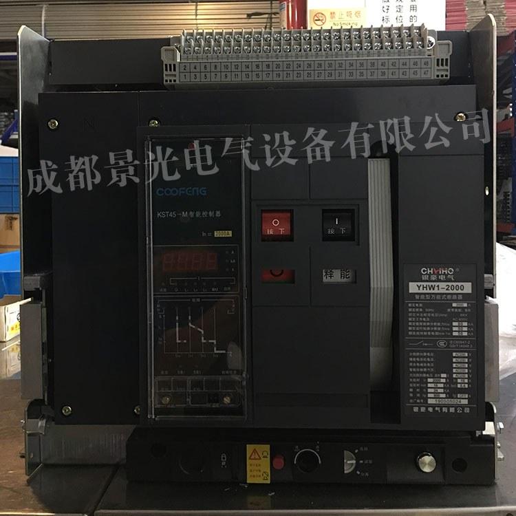 成都景光电气智能型万能式断路器厂家销售 四川万能式断路器价格