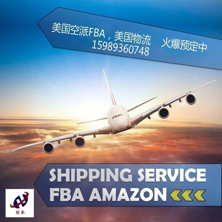供应国际空运 冠誉FBA美国 -国际物流-美国空派FBA双清物流
