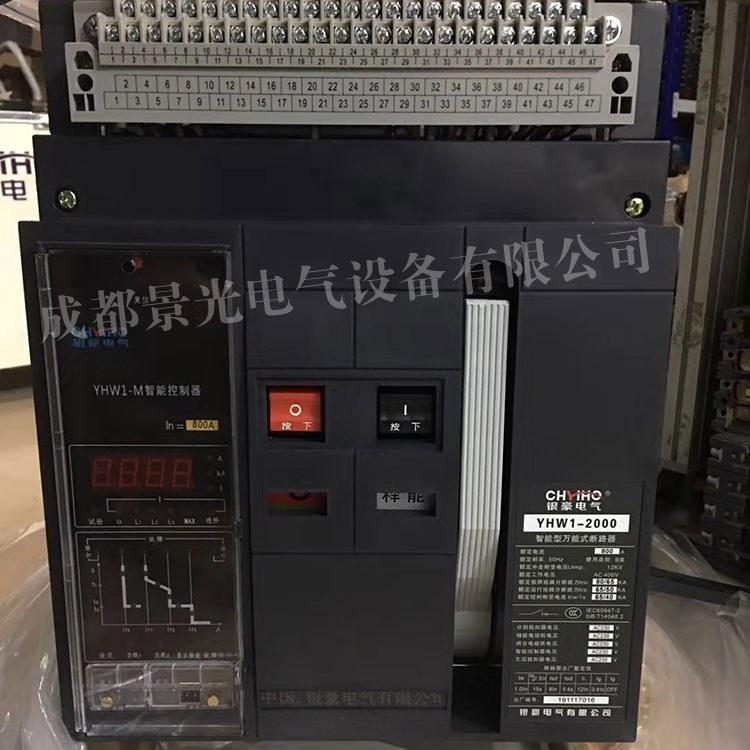 厂家直供智能型万能式断路器价格咨询 成都景光电气智能型断路器报价