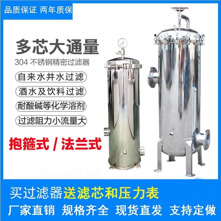 精密保安过滤器304不锈钢前置预处理pp棉滤芯过滤井水河水自来水