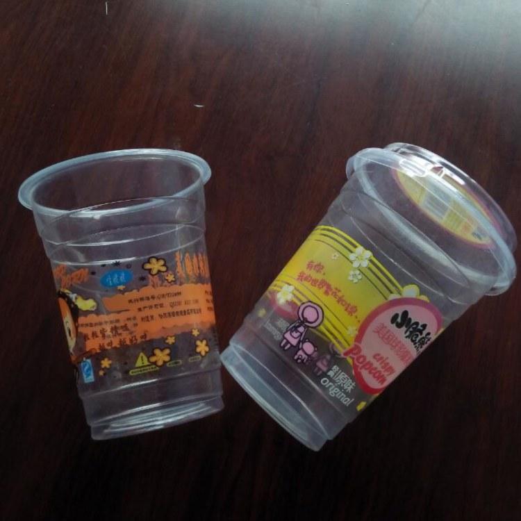 一次性定制塑料桶杯 球形爆米花塑料杯 定制爆米花塑料杯