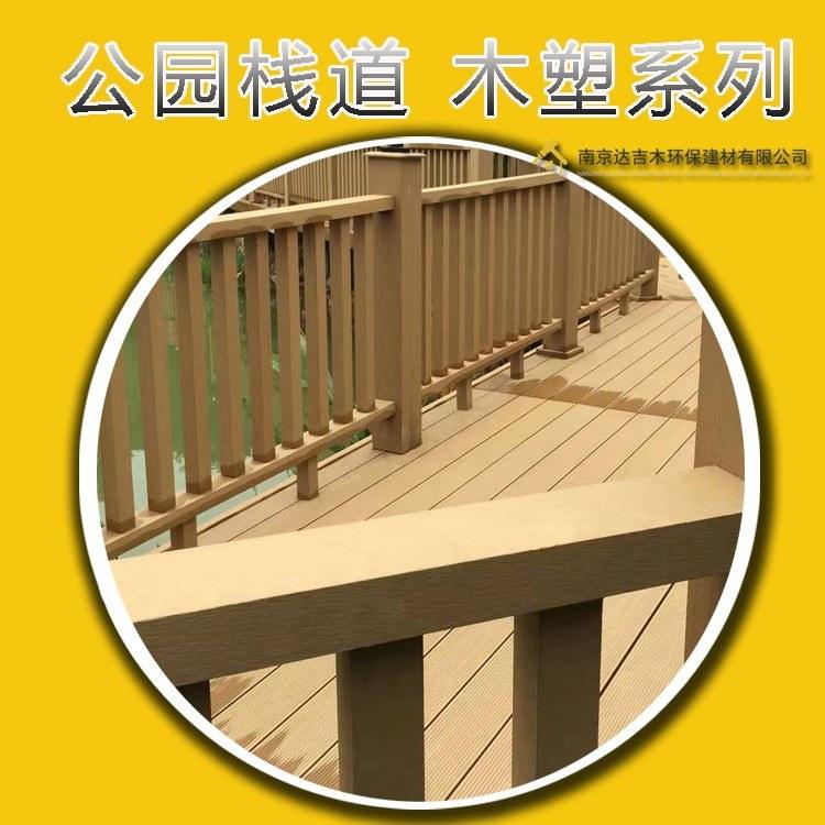 达吉木木塑公园地板 户外防水 不生虫