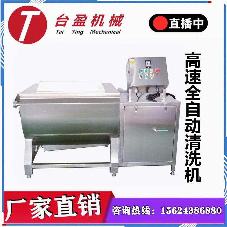 厂家直销 涡流洗菜机 马铃薯清洗去皮机 选台盈机械
