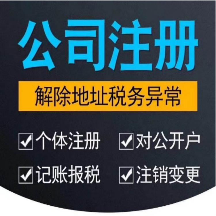 广东注册公司 公司注册 科技公司注册 迈瑞财务代办