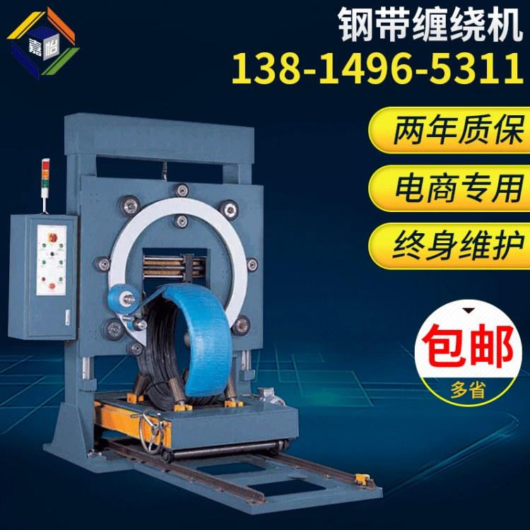 嘉怡 JY-2100GD钢带缠绕机 立式胶管全自动在线缠绕机
