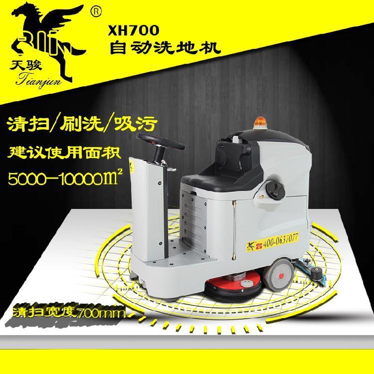 香港海淀 专用洗地车 扫地机 生产厂家