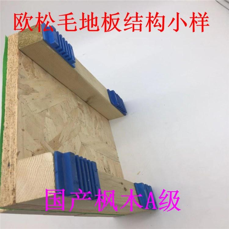经济型运动篮球馆木地板的结构系统