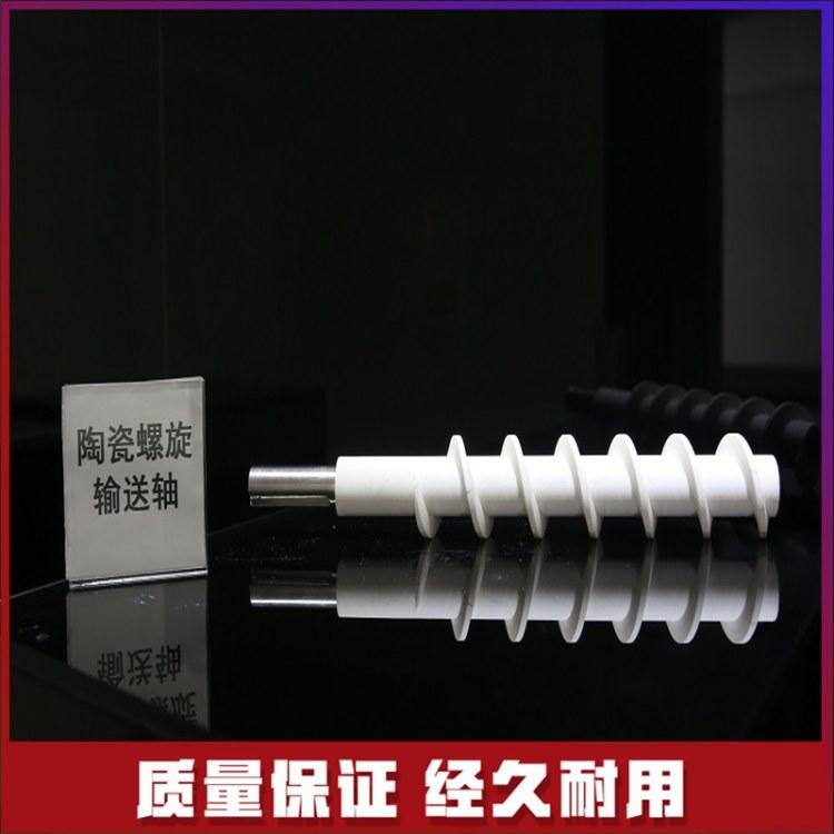 湖南德景源 陶瓷螺旋输送轴 厂家直销螺旋轴 有轴叶片