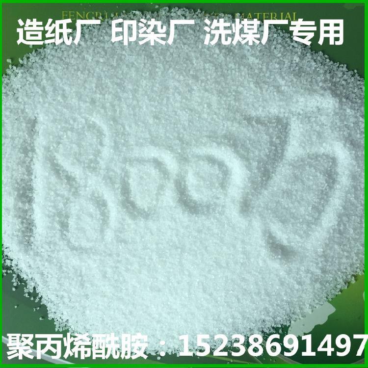 长期批发零售阴离子聚丙烯酰胺 阴阳离子酰胺PAM 酰胺批发零售