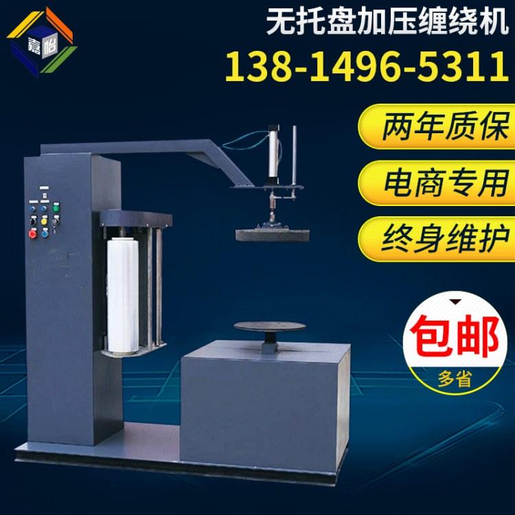 嘉怡 JY-WTP50无托盘缠绕机 电线电缆自动缠绕膜机