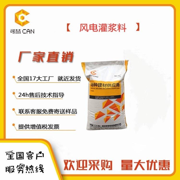 辽宁风电专用灌浆料价格 可慧风电项目专用灌浆料厂家直销