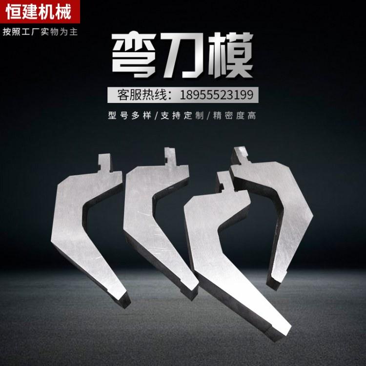 恒建弯刀模折弯机上下模具数控折弯机弯刀具成型模