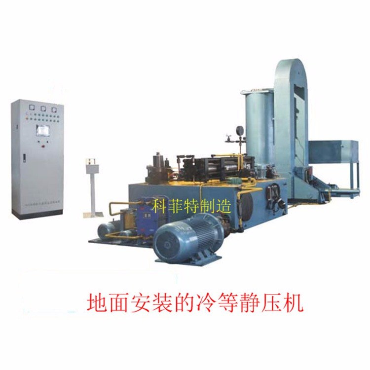 等静压机优质供应商 厂家直销冷等静压机