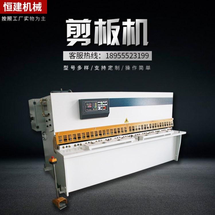 恒建机械厂家直销 剪板机 数控液压剪板机 根据客户要求定制