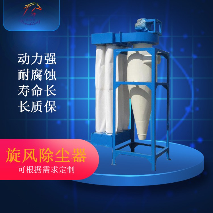 石料厂布袋集尘器 高温锅炉除尘装置 电厂除尘设备 化工厂粉尘治理设备 锐驰朗