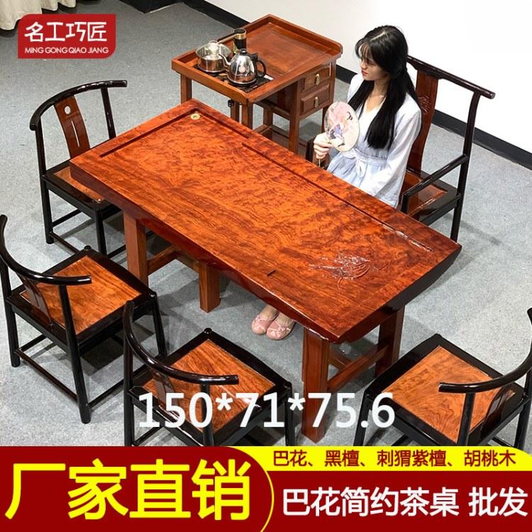 名工巧匠巴花實木茶桌現代簡約茶水桌椅茶室泡茶桌客廳會客泡茶茶板廠家直銷