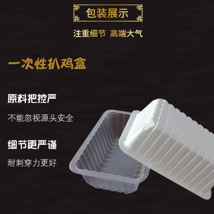一次性环保扒鸡盒 烧鸡塑料盒 德州扒鸡塑料盒