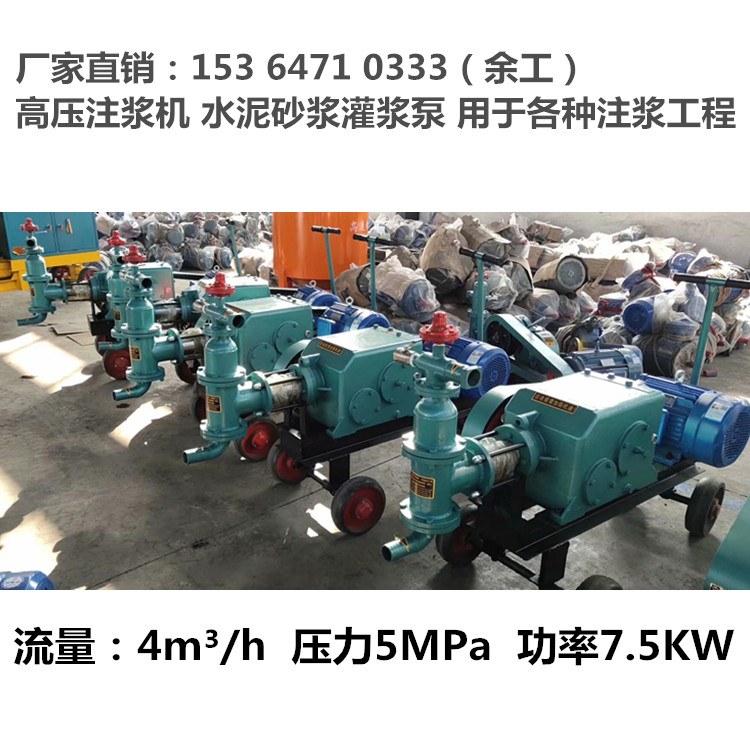 高压喷射灌浆机 高压柱塞泵厂家