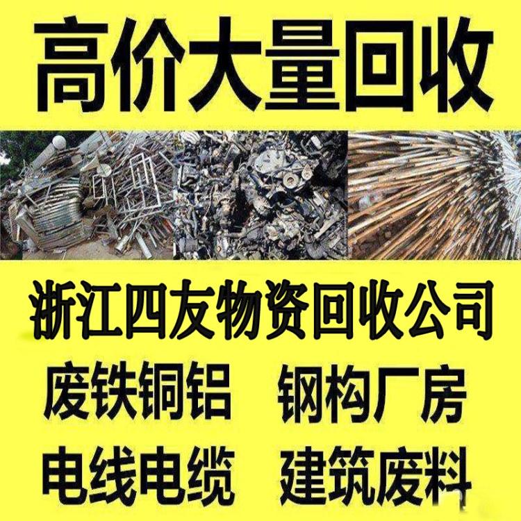 海盐 专业回收锅炉四友二手锅炉 废旧物资的回收公司