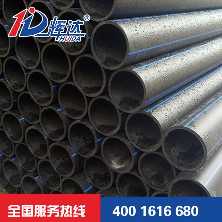辉达管业PE给水管 厂家直供高密度聚乙烯供水管